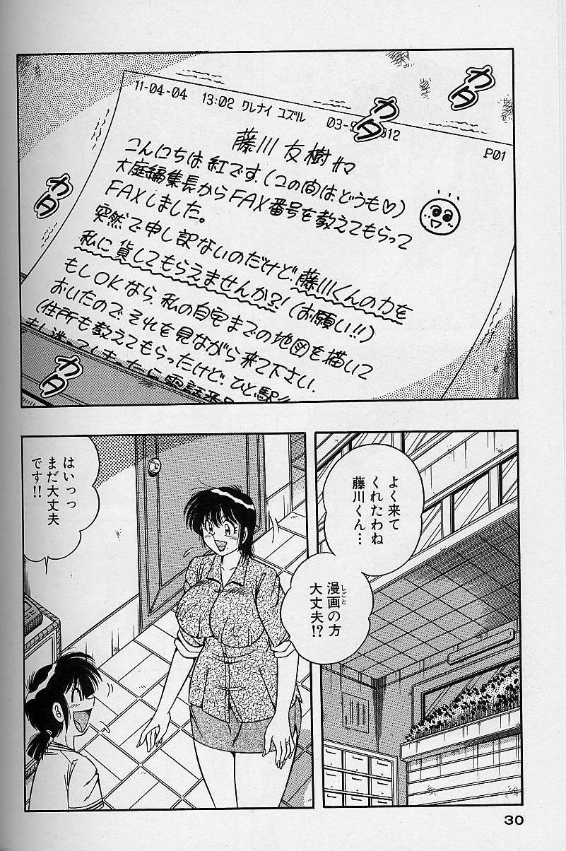 Asaichi de Yoroshiku! 4 29