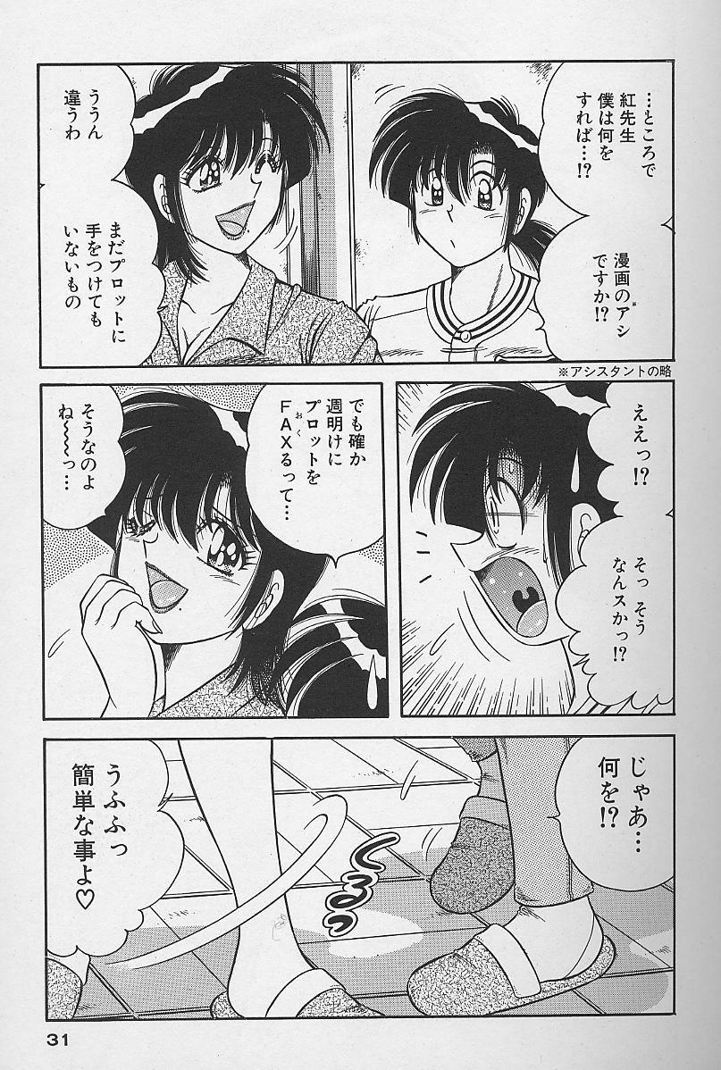 Asaichi de Yoroshiku! 4 30