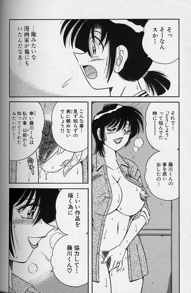 Asaichi de Yoroshiku! 4 33
