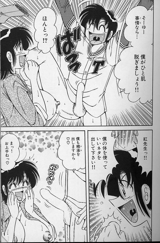 Asaichi de Yoroshiku! 4 34