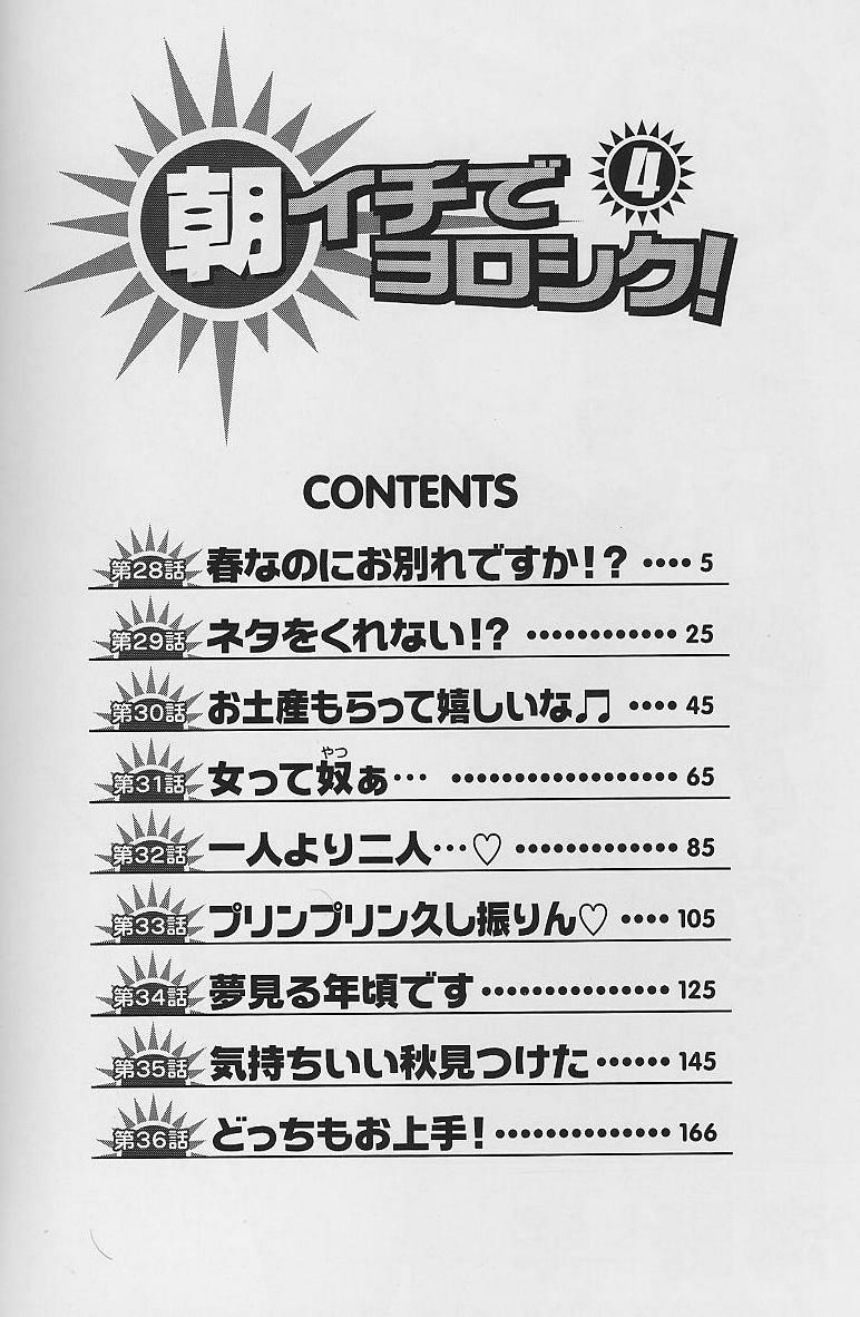 Asaichi de Yoroshiku! 4 3