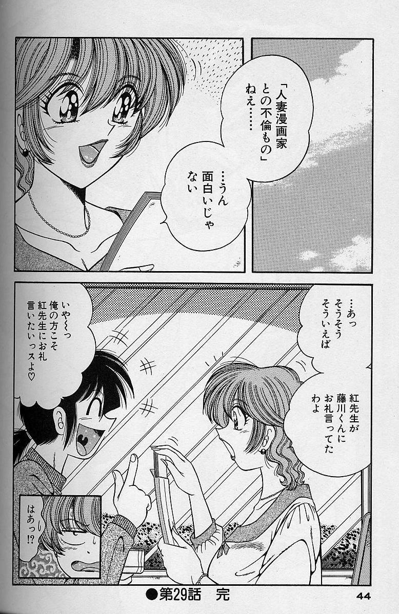 Asaichi de Yoroshiku! 4 42