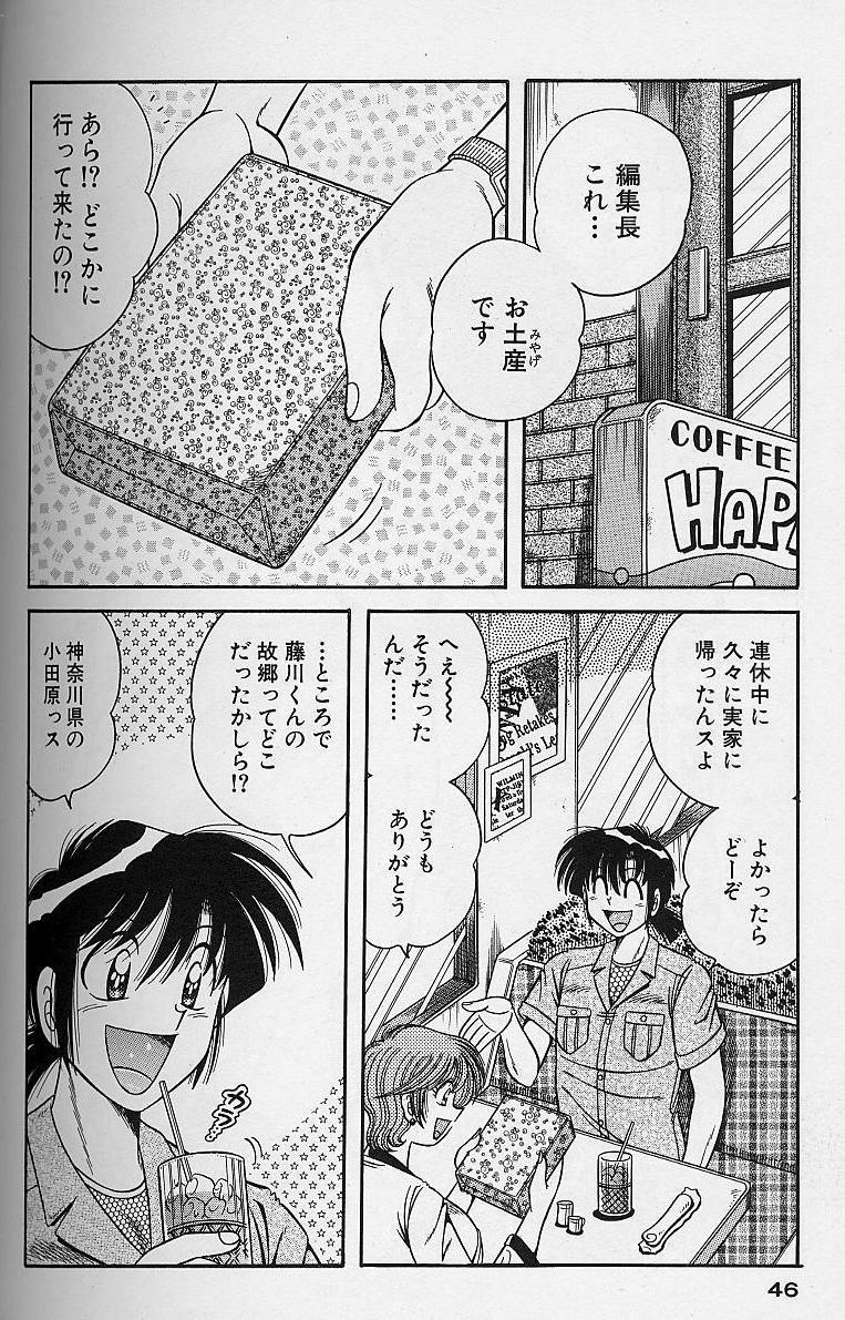 Asaichi de Yoroshiku! 4 44