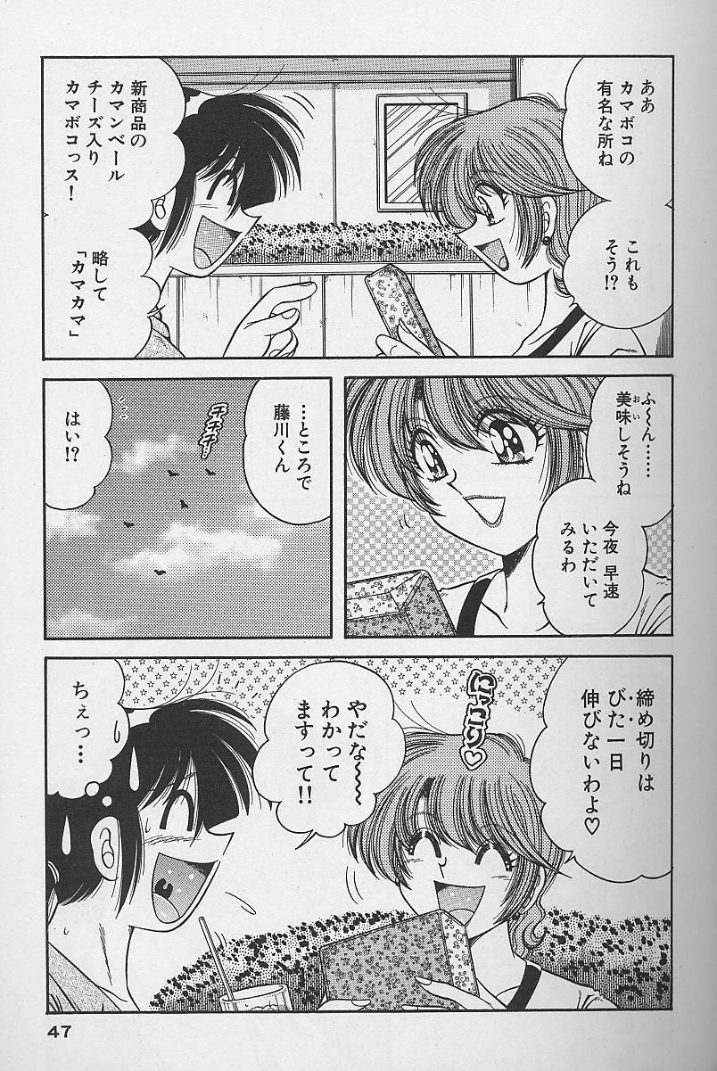 Asaichi de Yoroshiku! 4 45
