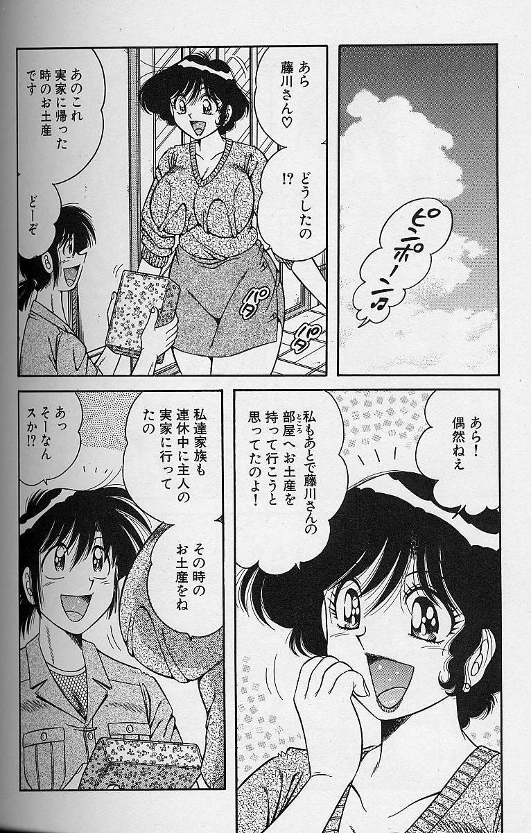 Asaichi de Yoroshiku! 4 46