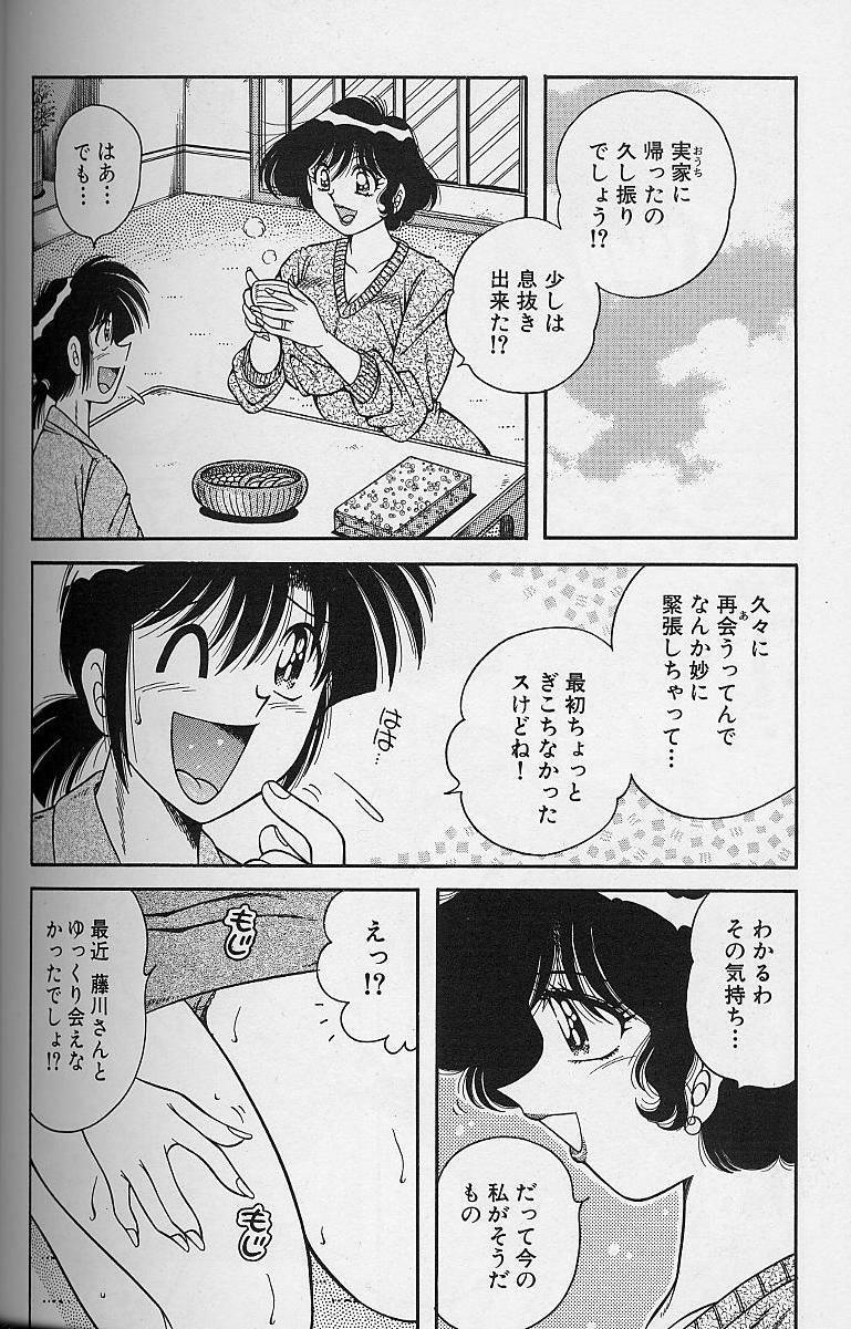 Asaichi de Yoroshiku! 4 48