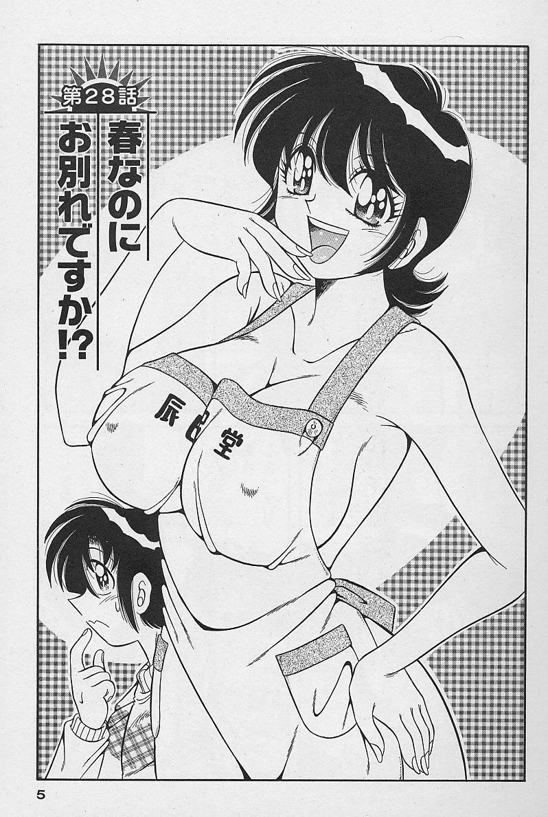 Asaichi de Yoroshiku! 4 4