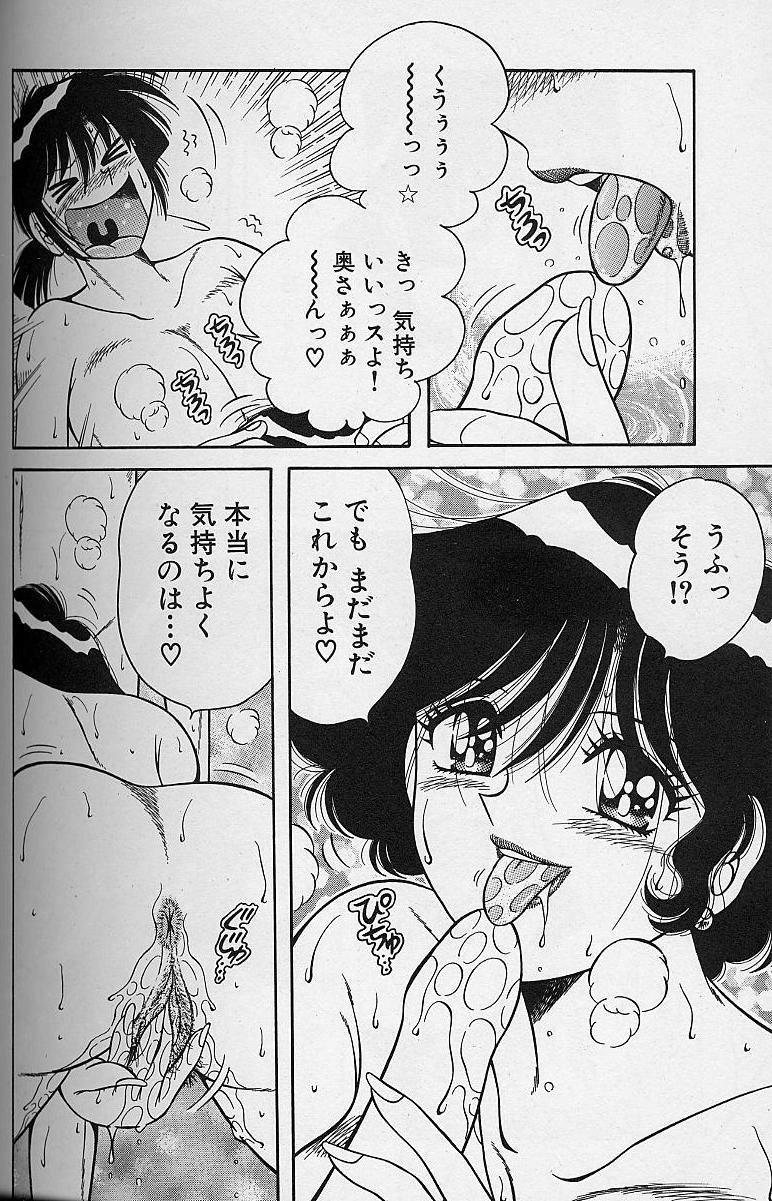 Asaichi de Yoroshiku! 4 54