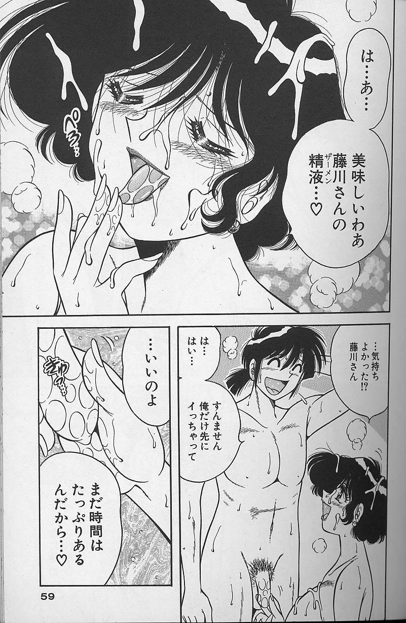 Asaichi de Yoroshiku! 4 57