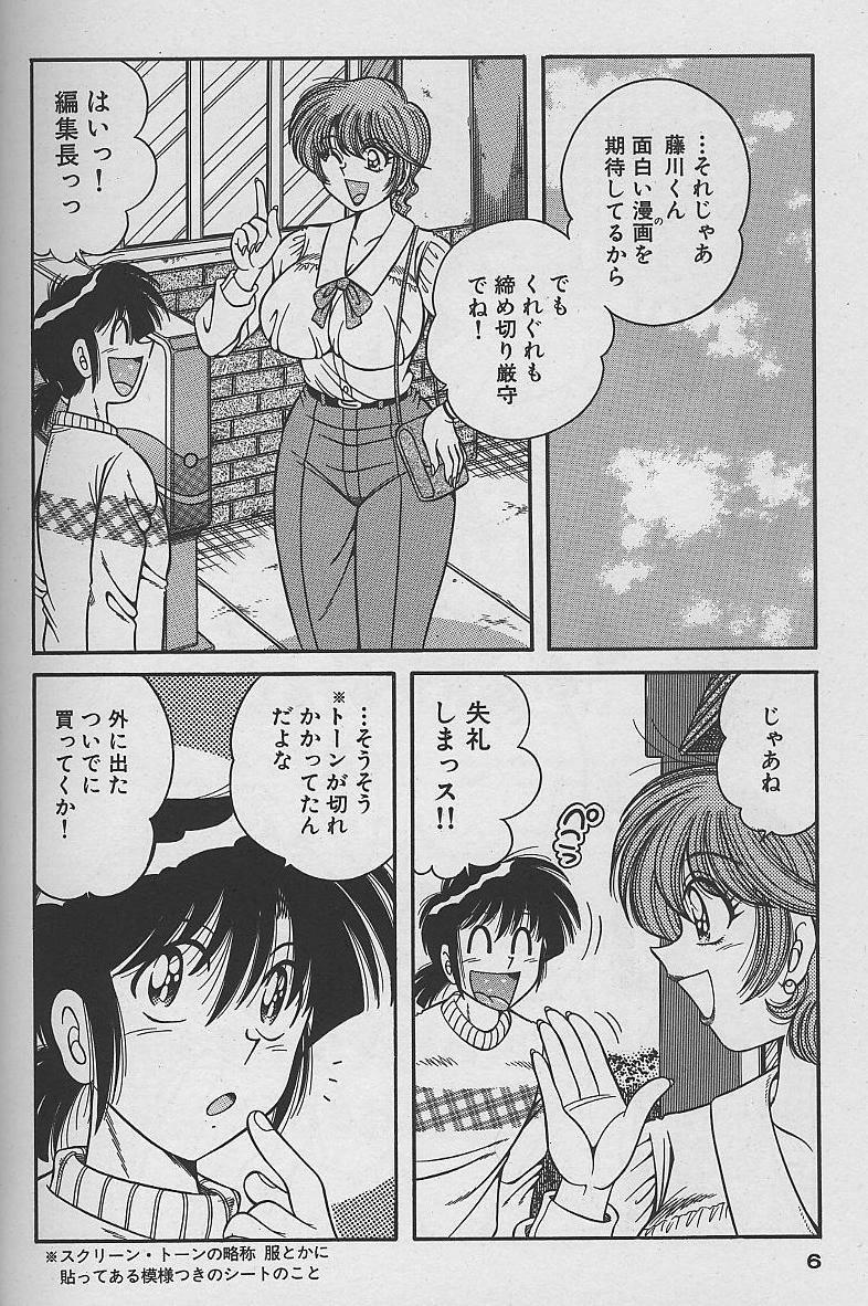 Asaichi de Yoroshiku! 4 5