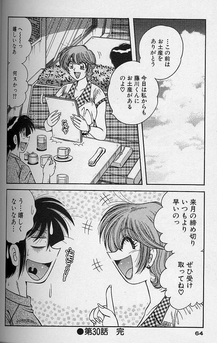 Asaichi de Yoroshiku! 4 62