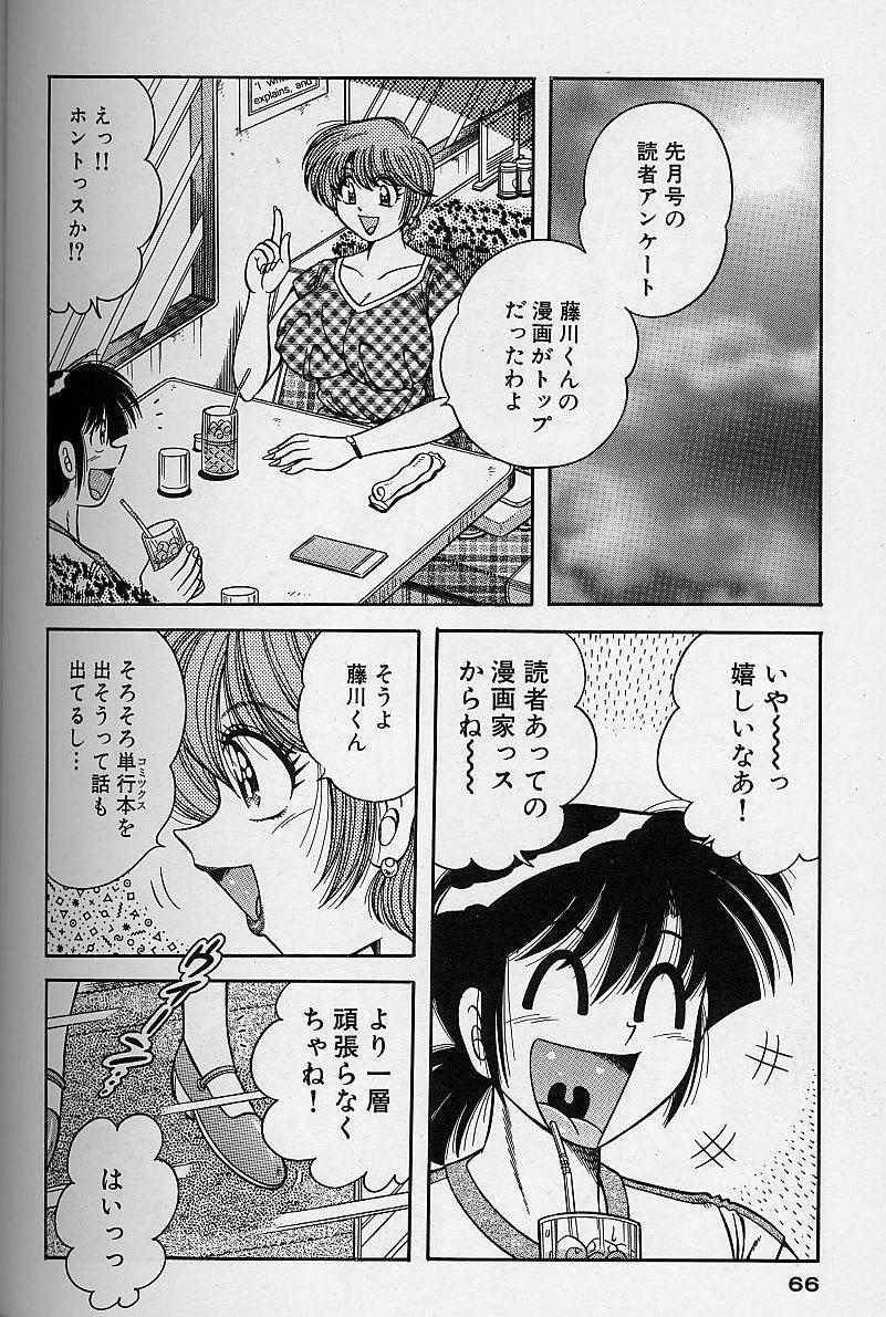 Asaichi de Yoroshiku! 4 64
