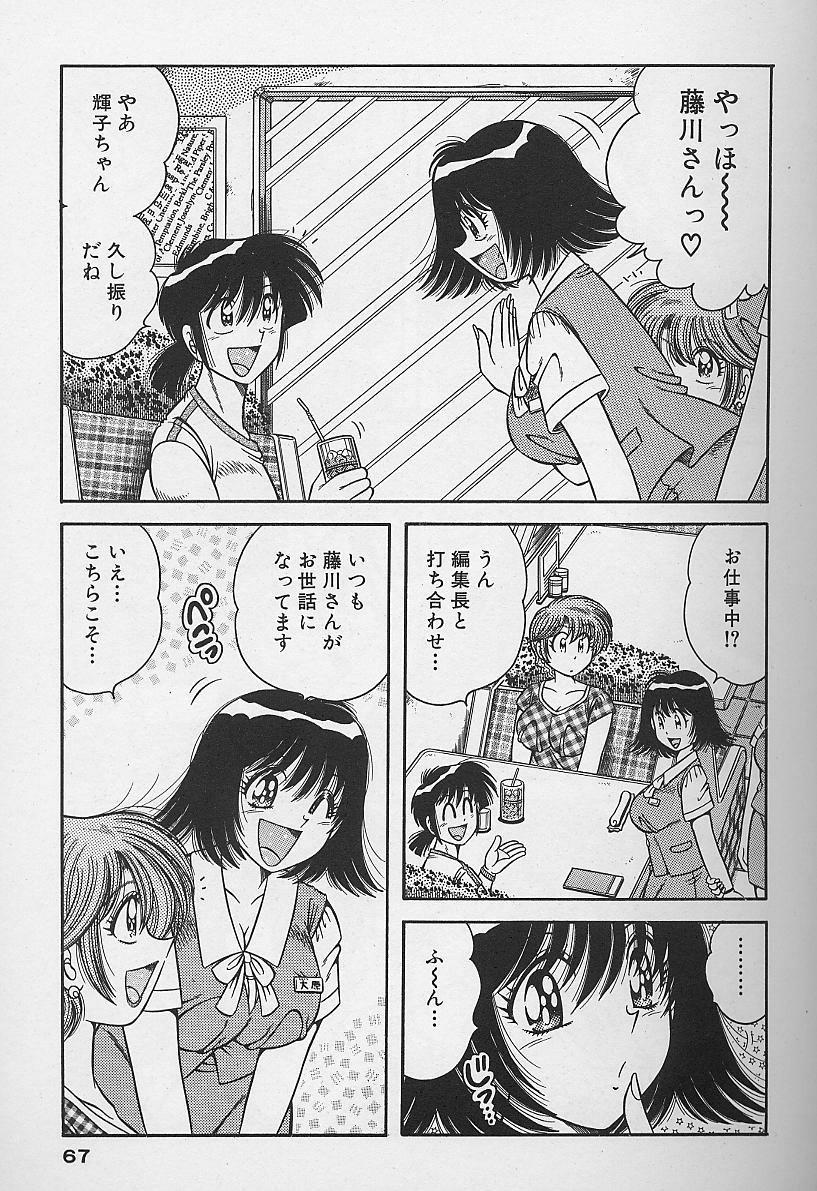 Asaichi de Yoroshiku! 4 65