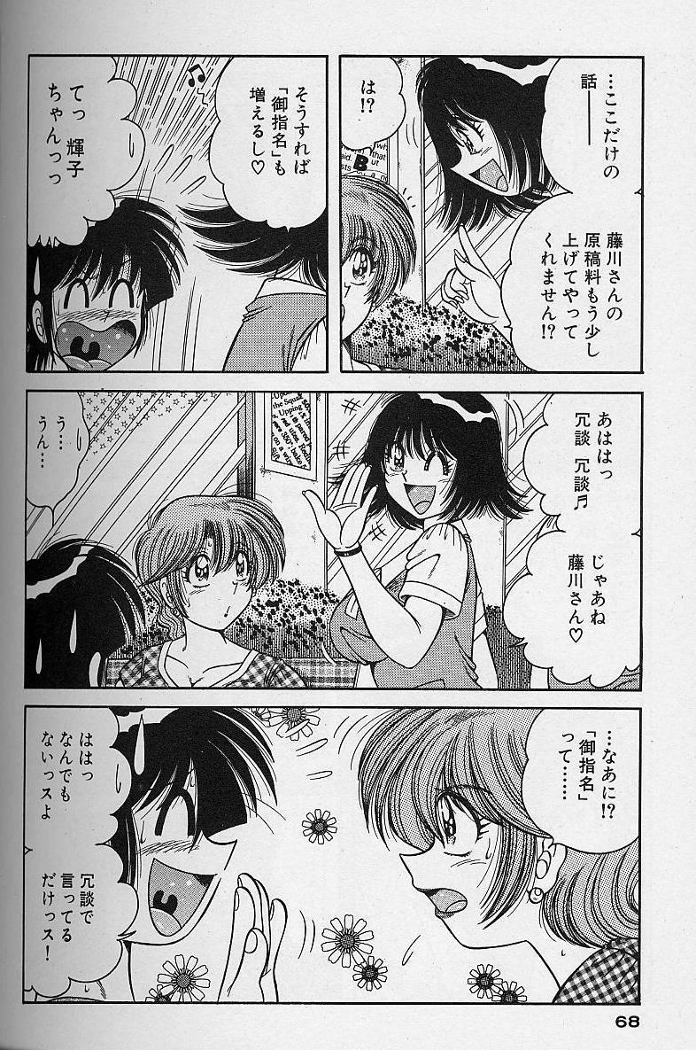 Asaichi de Yoroshiku! 4 66
