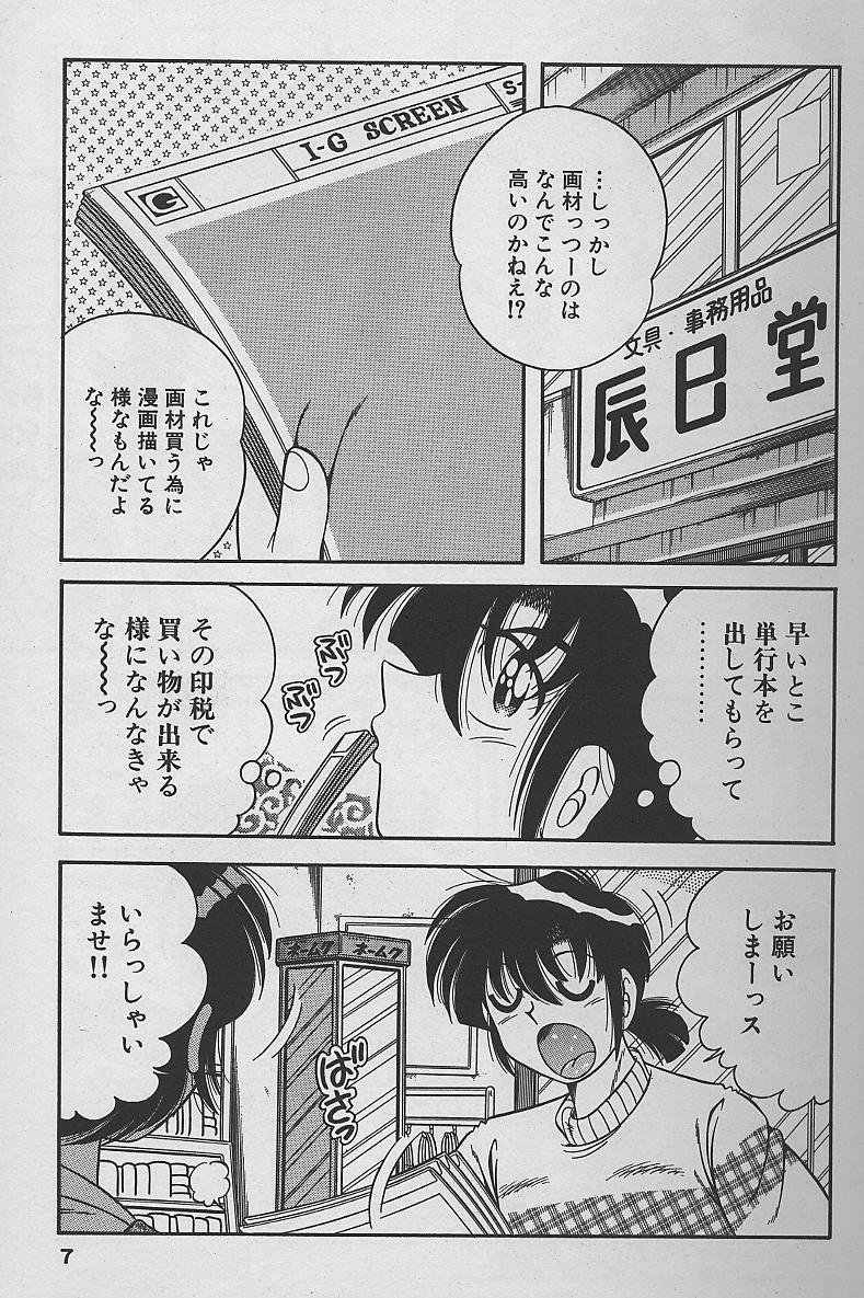 Asaichi de Yoroshiku! 4 6