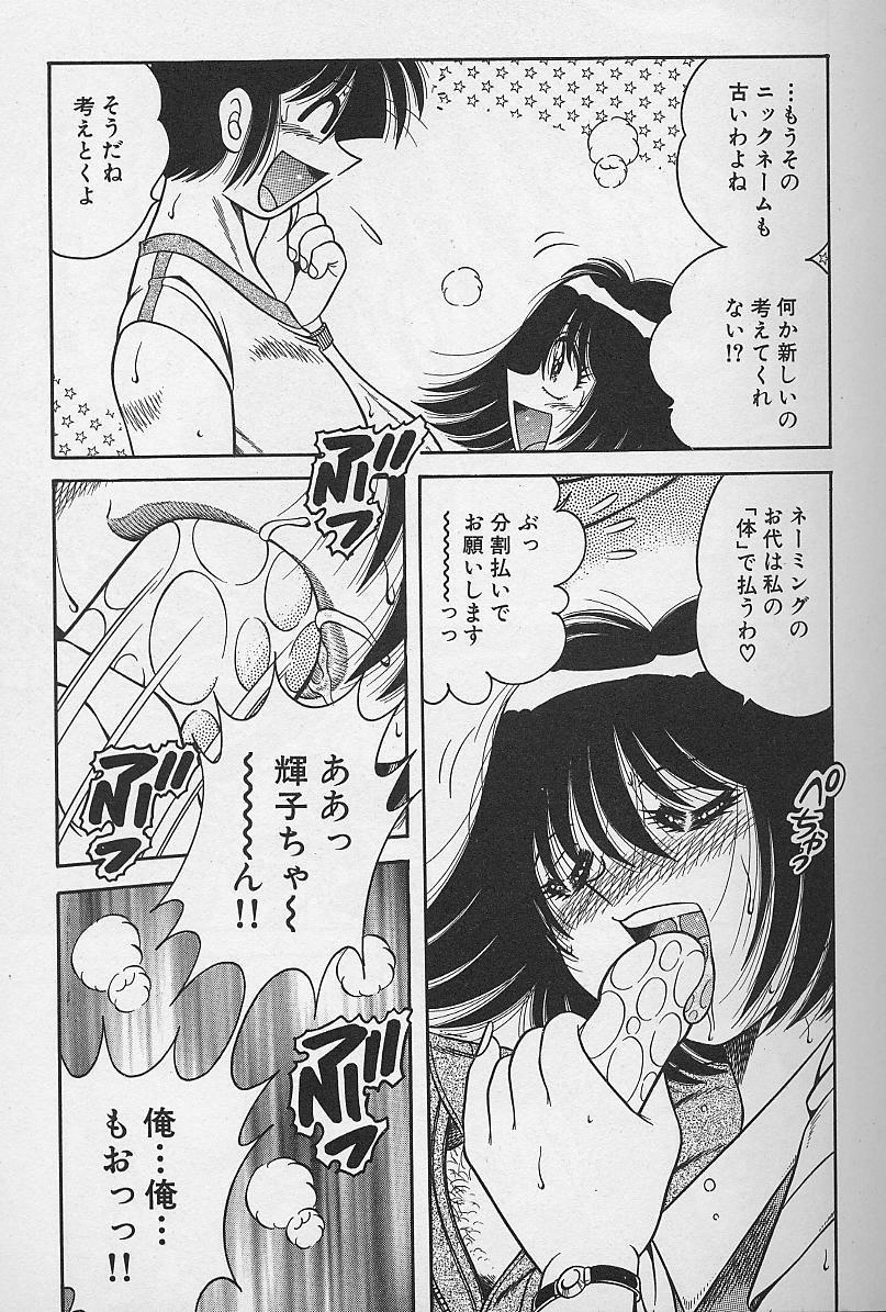 Asaichi de Yoroshiku! 4 71