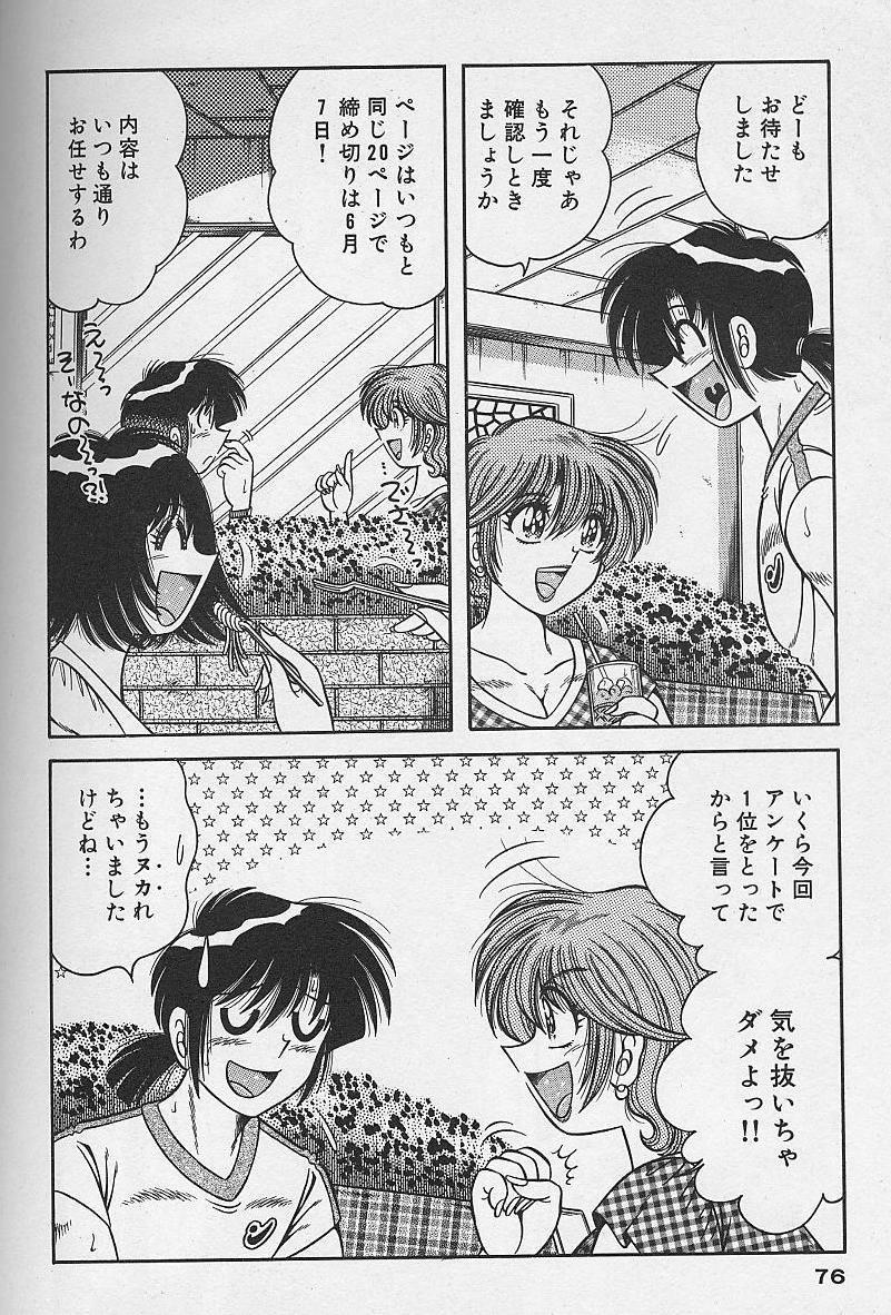 Asaichi de Yoroshiku! 4 74