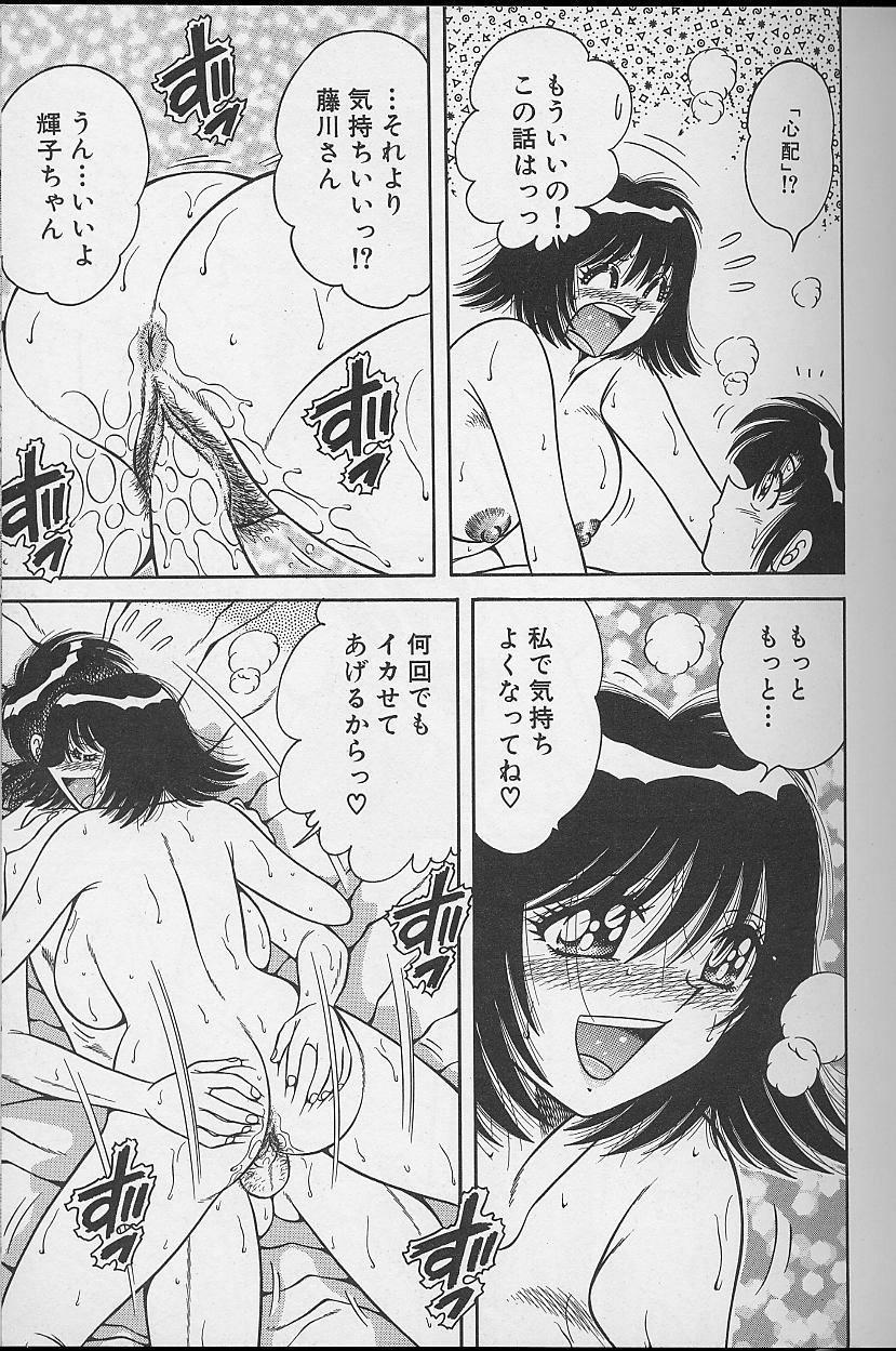 Asaichi de Yoroshiku! 4 77