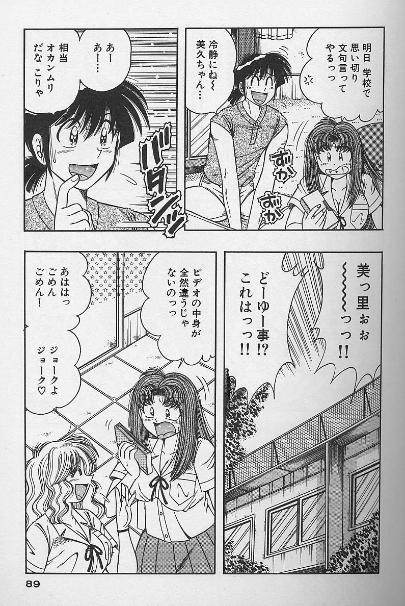 Asaichi de Yoroshiku! 4 87
