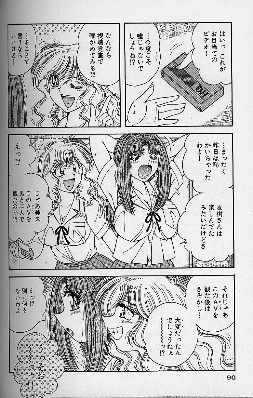 Asaichi de Yoroshiku! 4 88