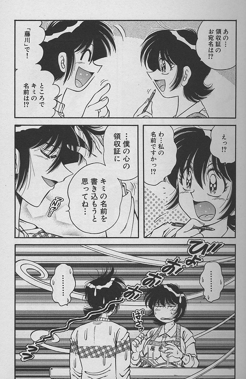 Asaichi de Yoroshiku! 4 8