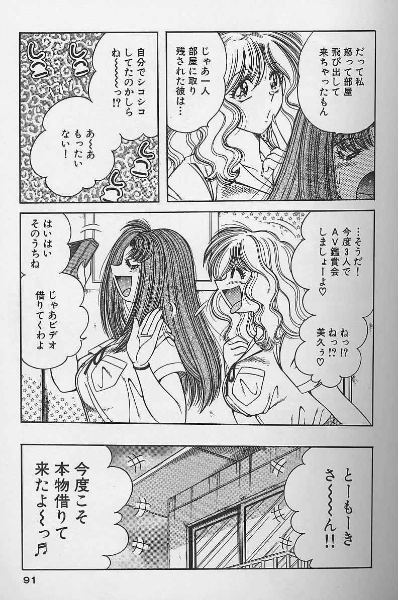 Asaichi de Yoroshiku! 4 89