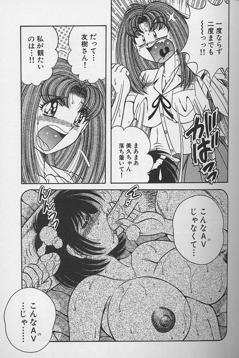Asaichi de Yoroshiku! 4 91