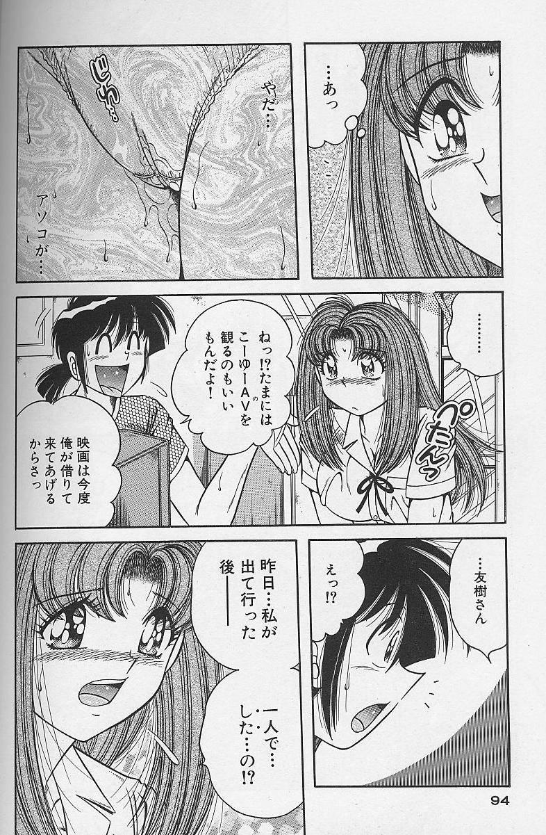 Asaichi de Yoroshiku! 4 92