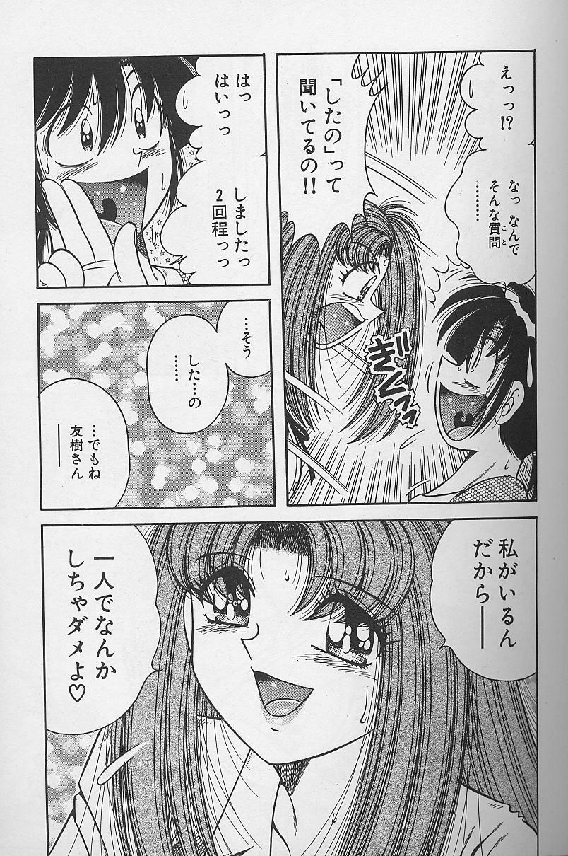 Asaichi de Yoroshiku! 4 93