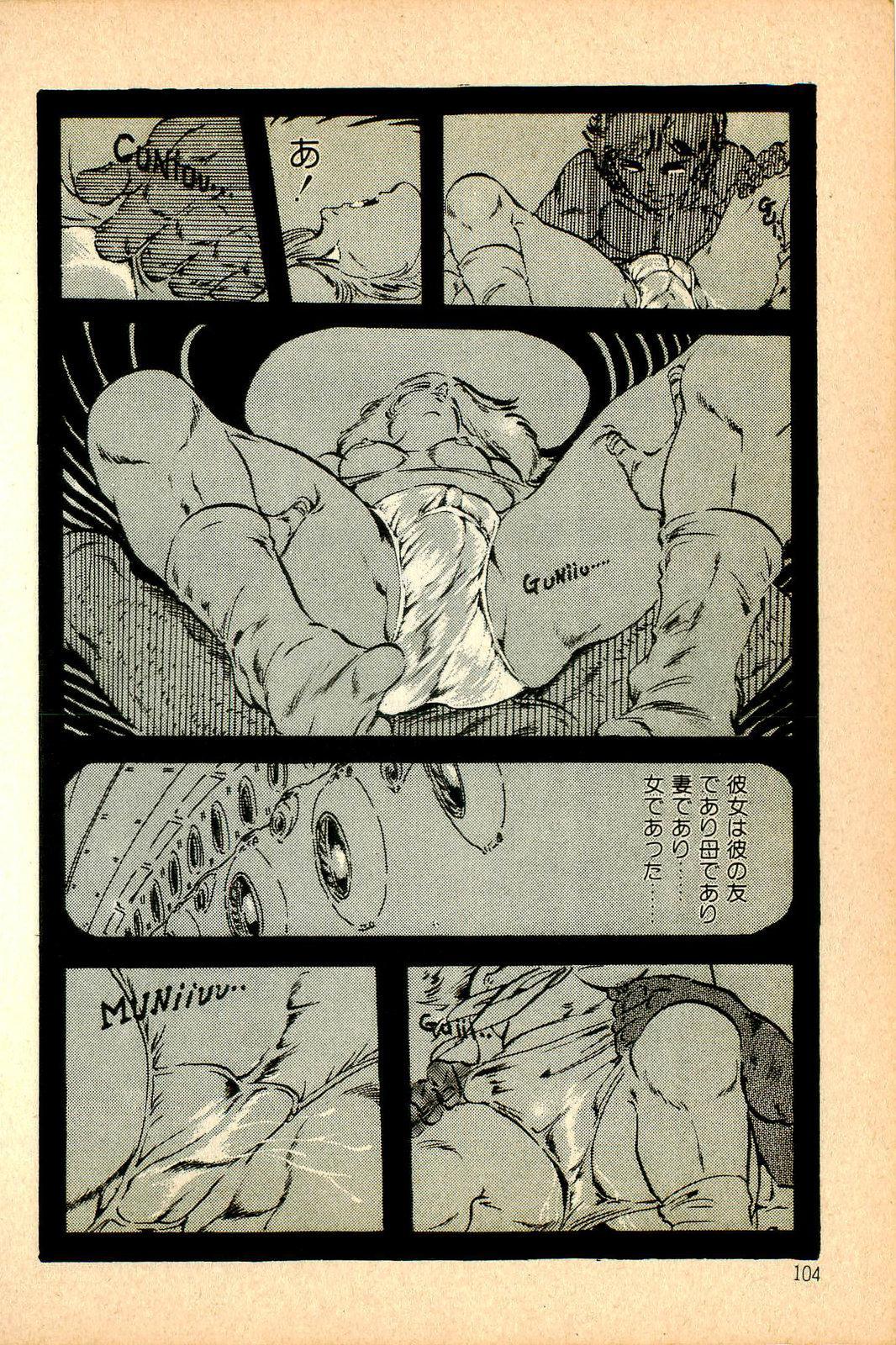 Kimamana Yousei 107
