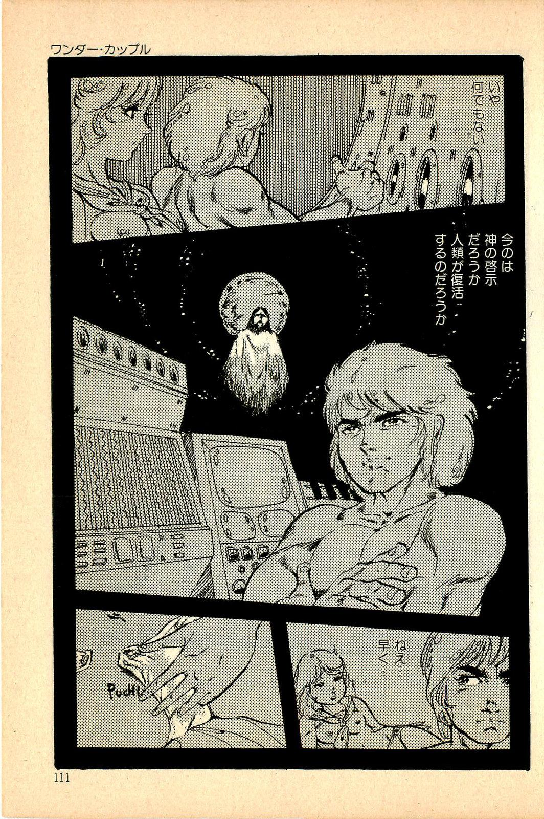 Kimamana Yousei 112