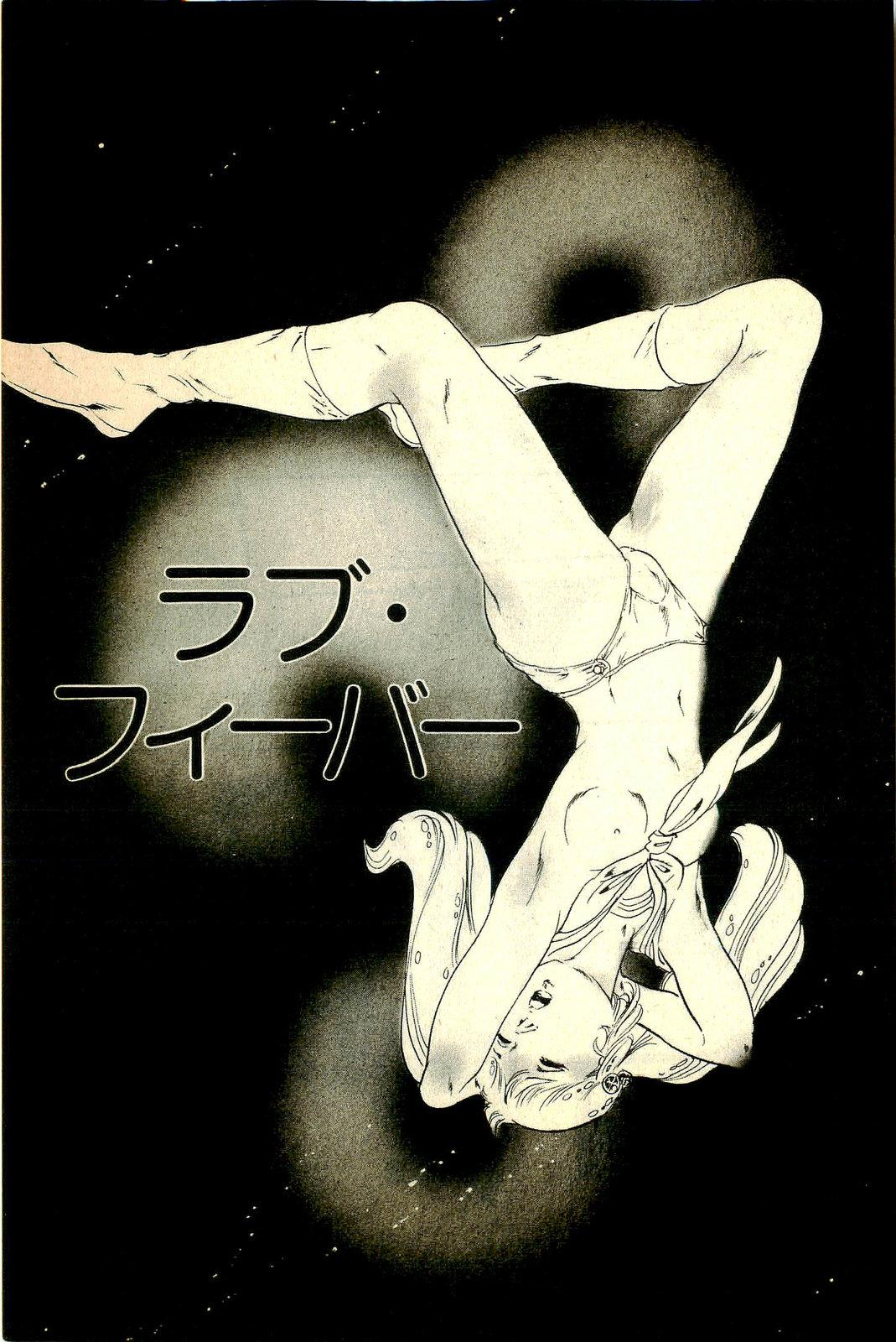 Kimamana Yousei 118