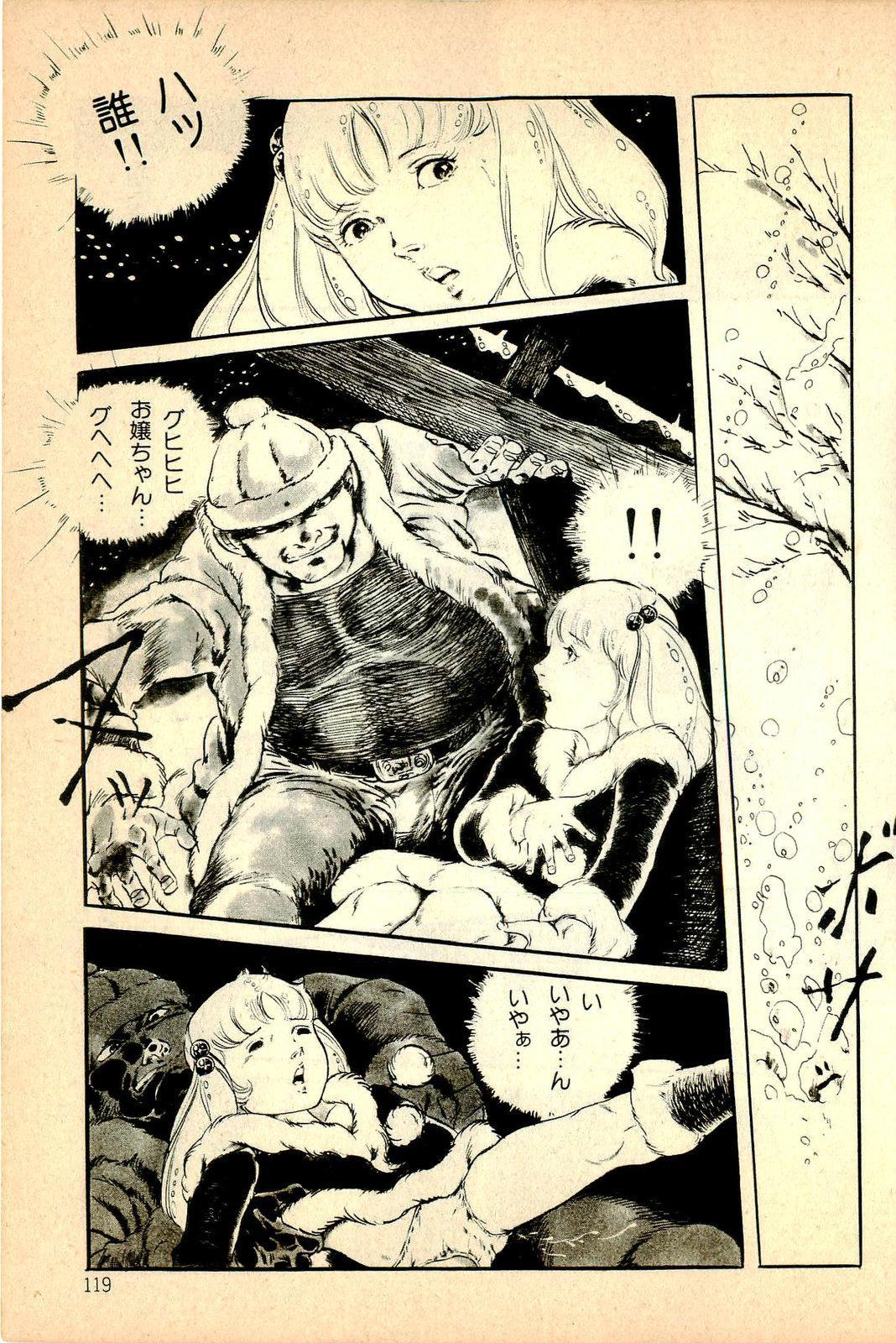 Kimamana Yousei 120