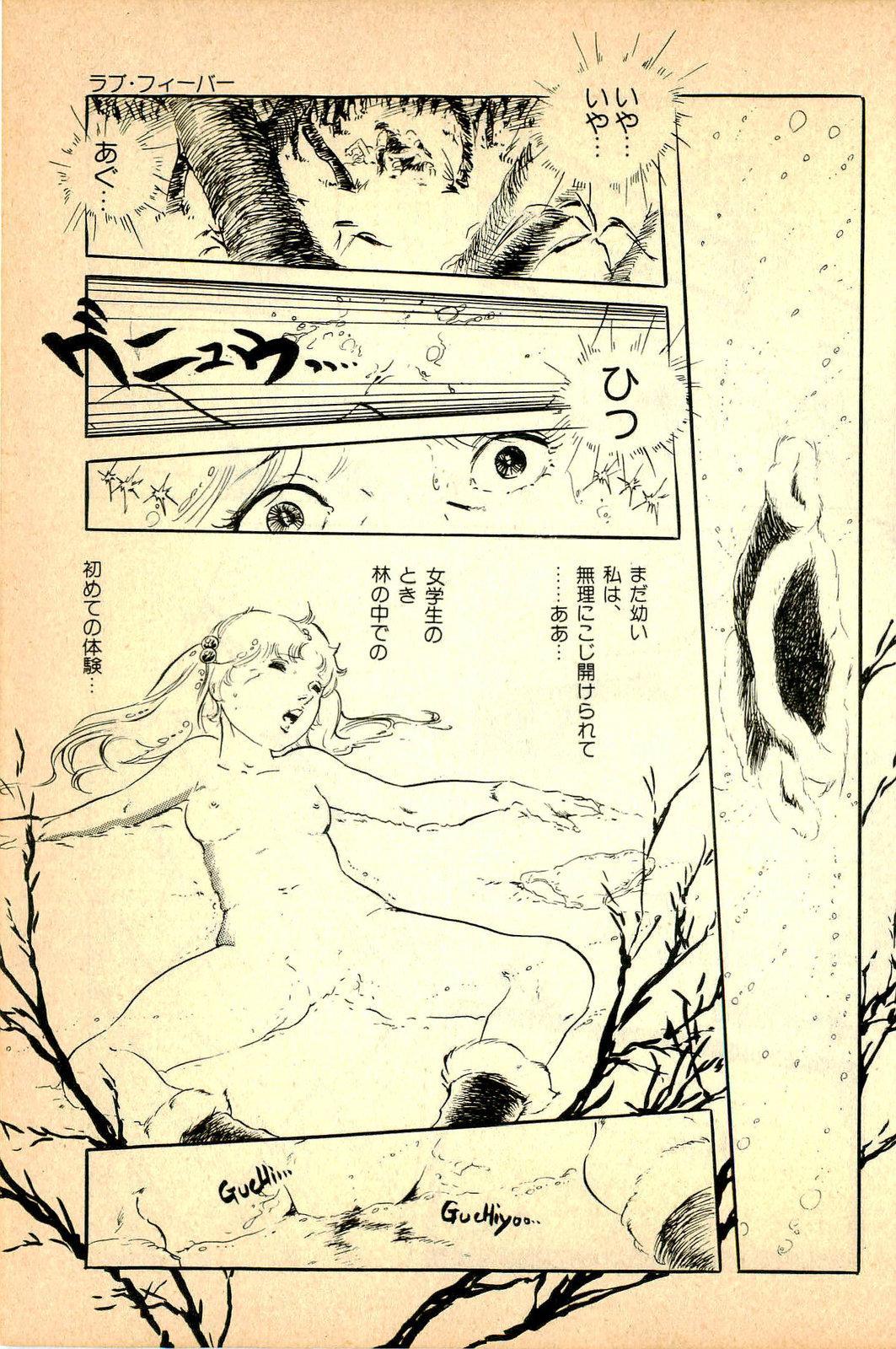 Kimamana Yousei 122