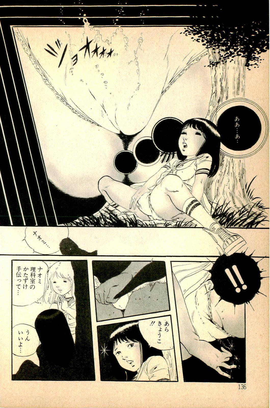 Kimamana Yousei 137