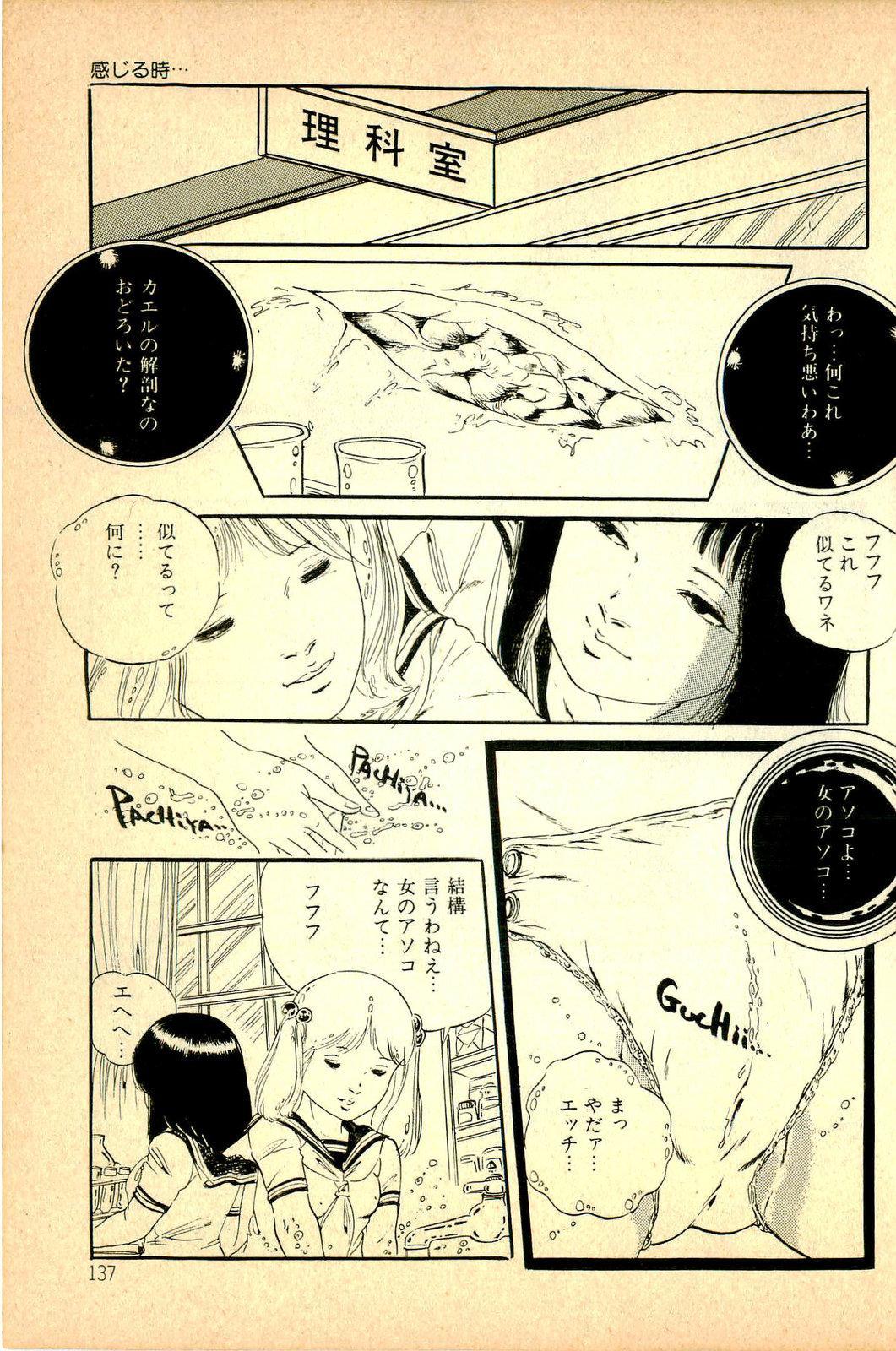 Kimamana Yousei 138