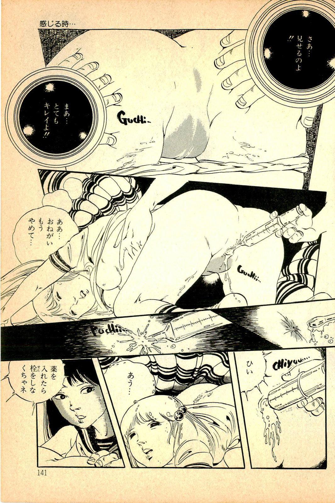 Kimamana Yousei 142
