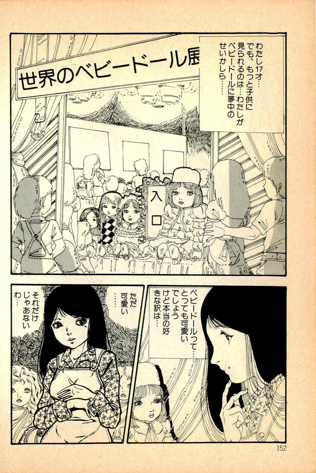 Kimamana Yousei 153