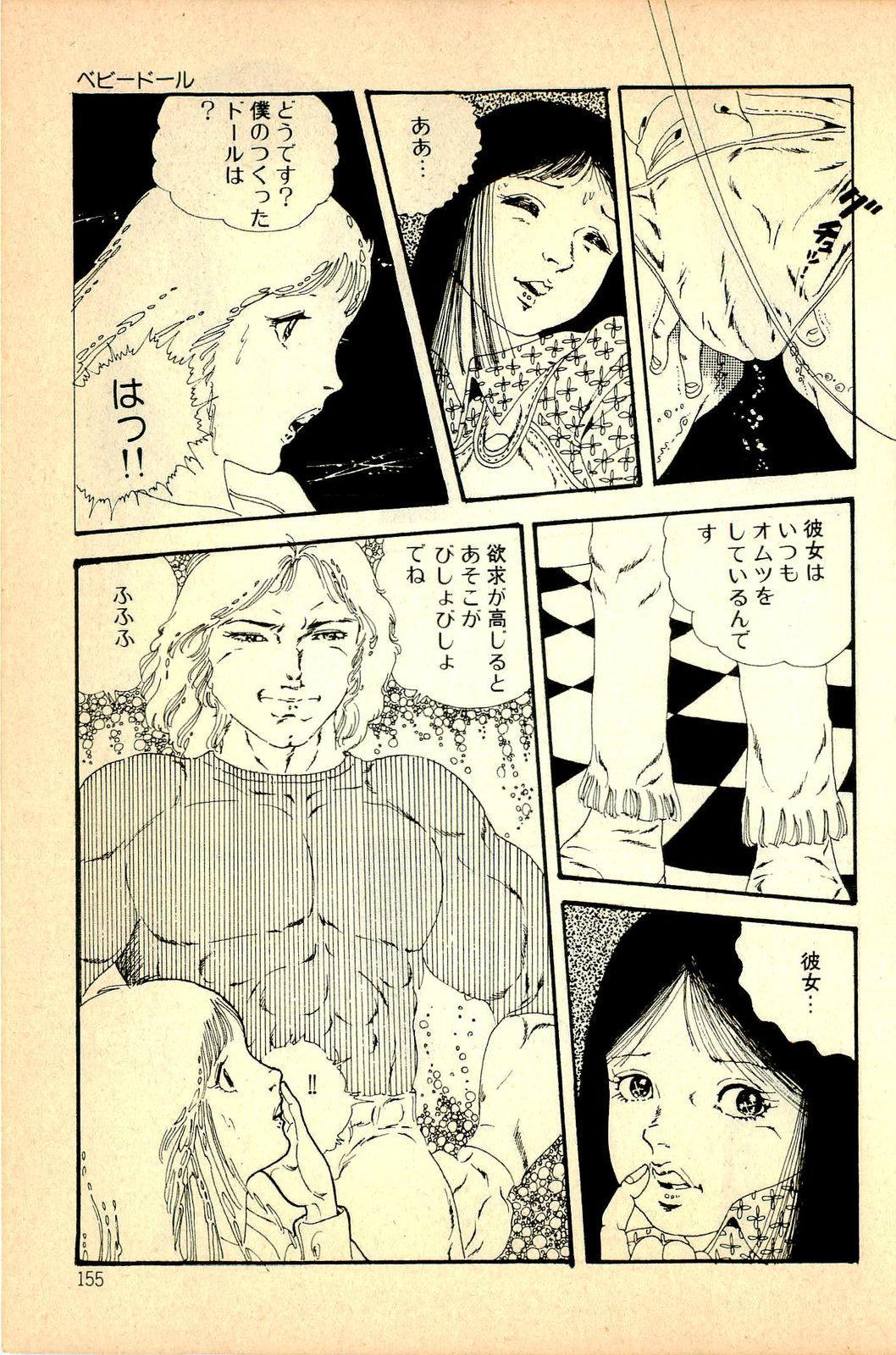 Kimamana Yousei 156