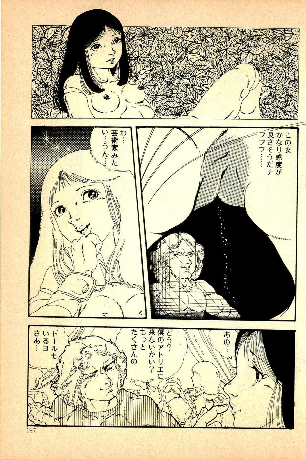 Kimamana Yousei 158