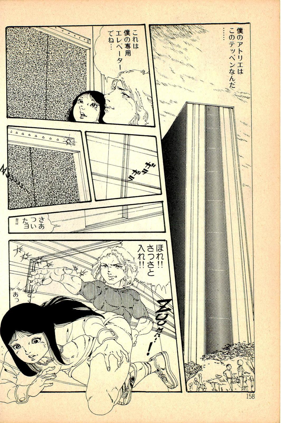 Kimamana Yousei 159
