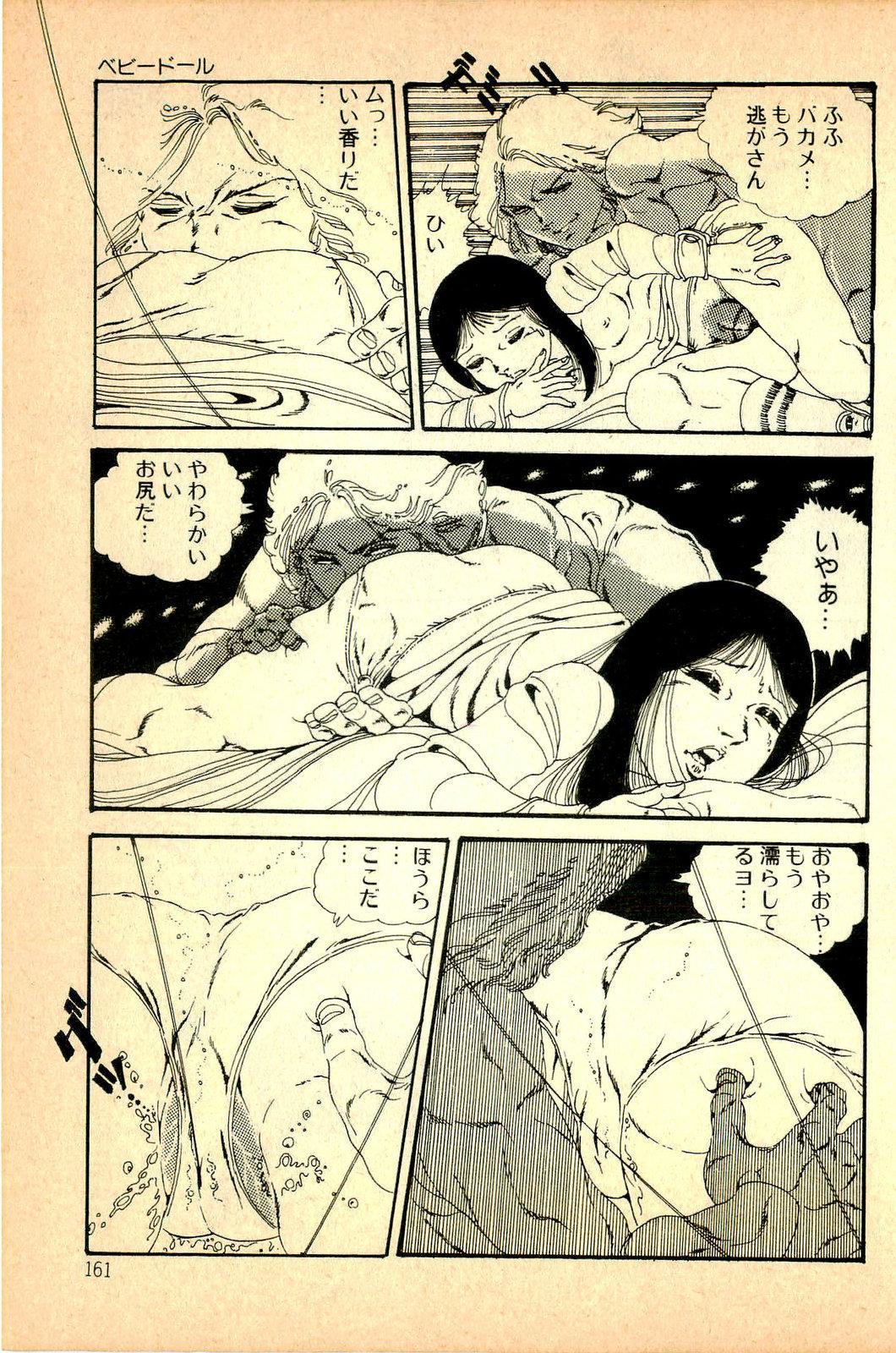 Kimamana Yousei 162