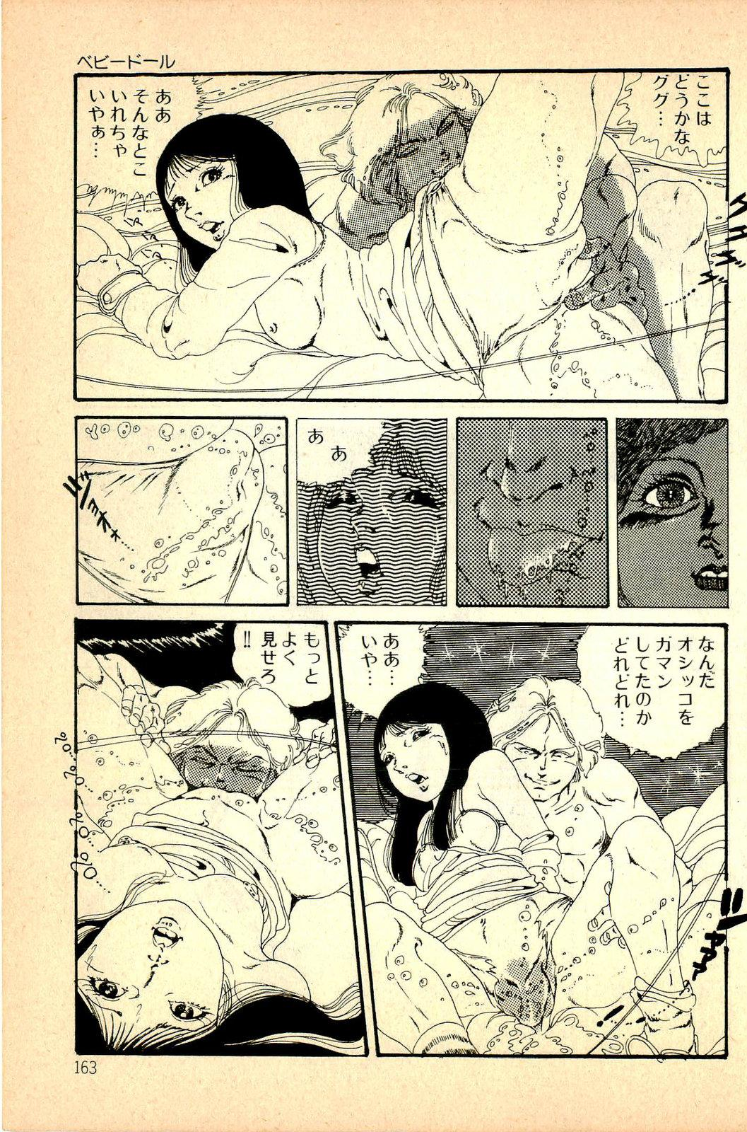 Kimamana Yousei 164