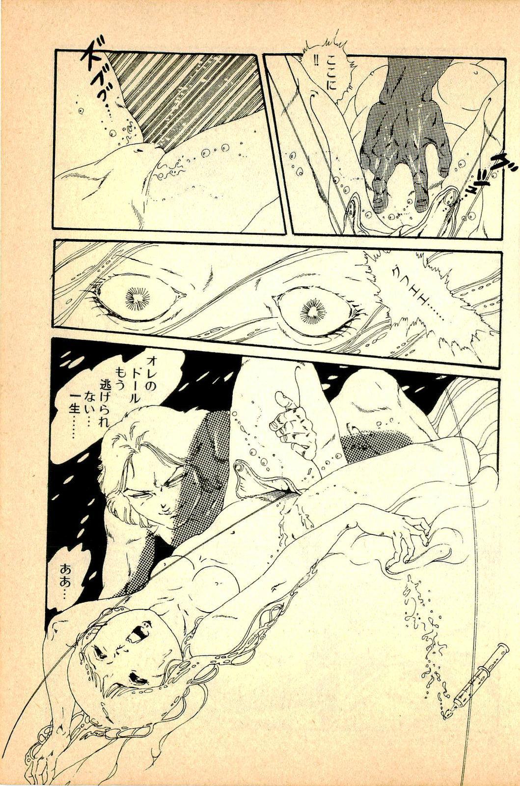 Kimamana Yousei 170
