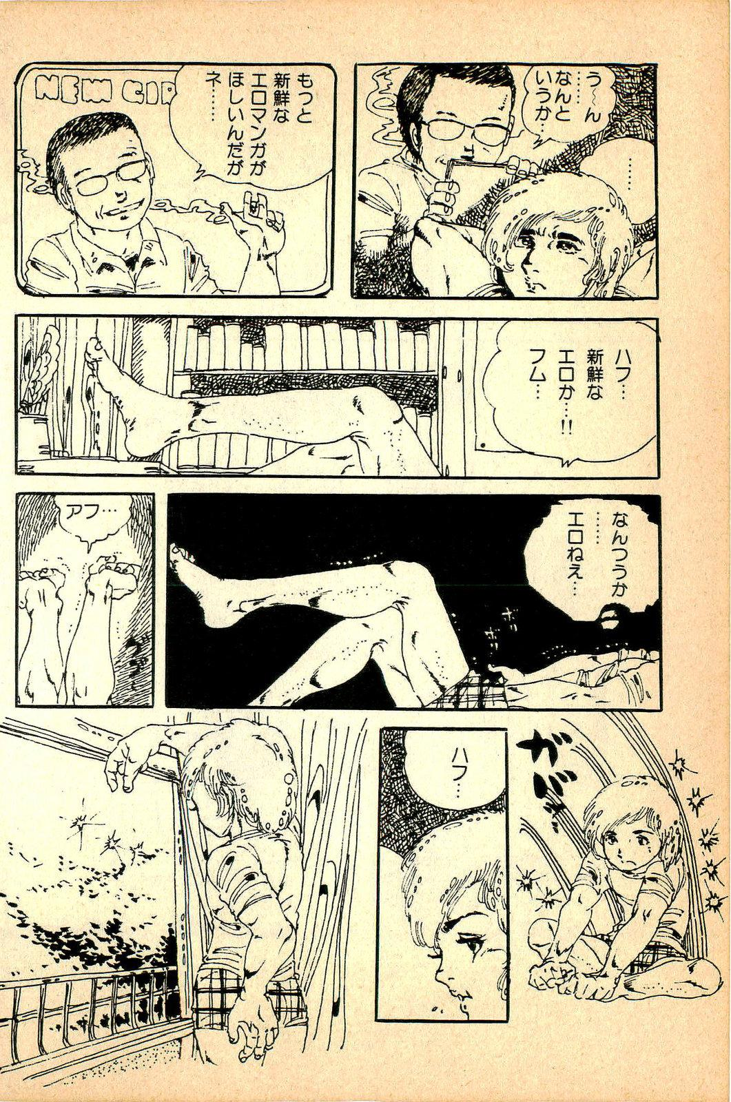 Kimamana Yousei 177