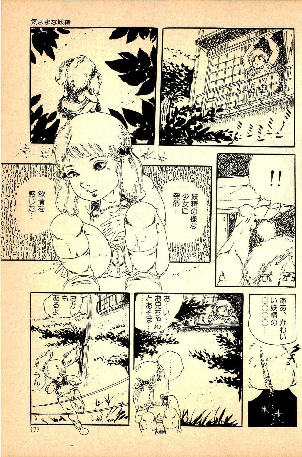 Kimamana Yousei 178
