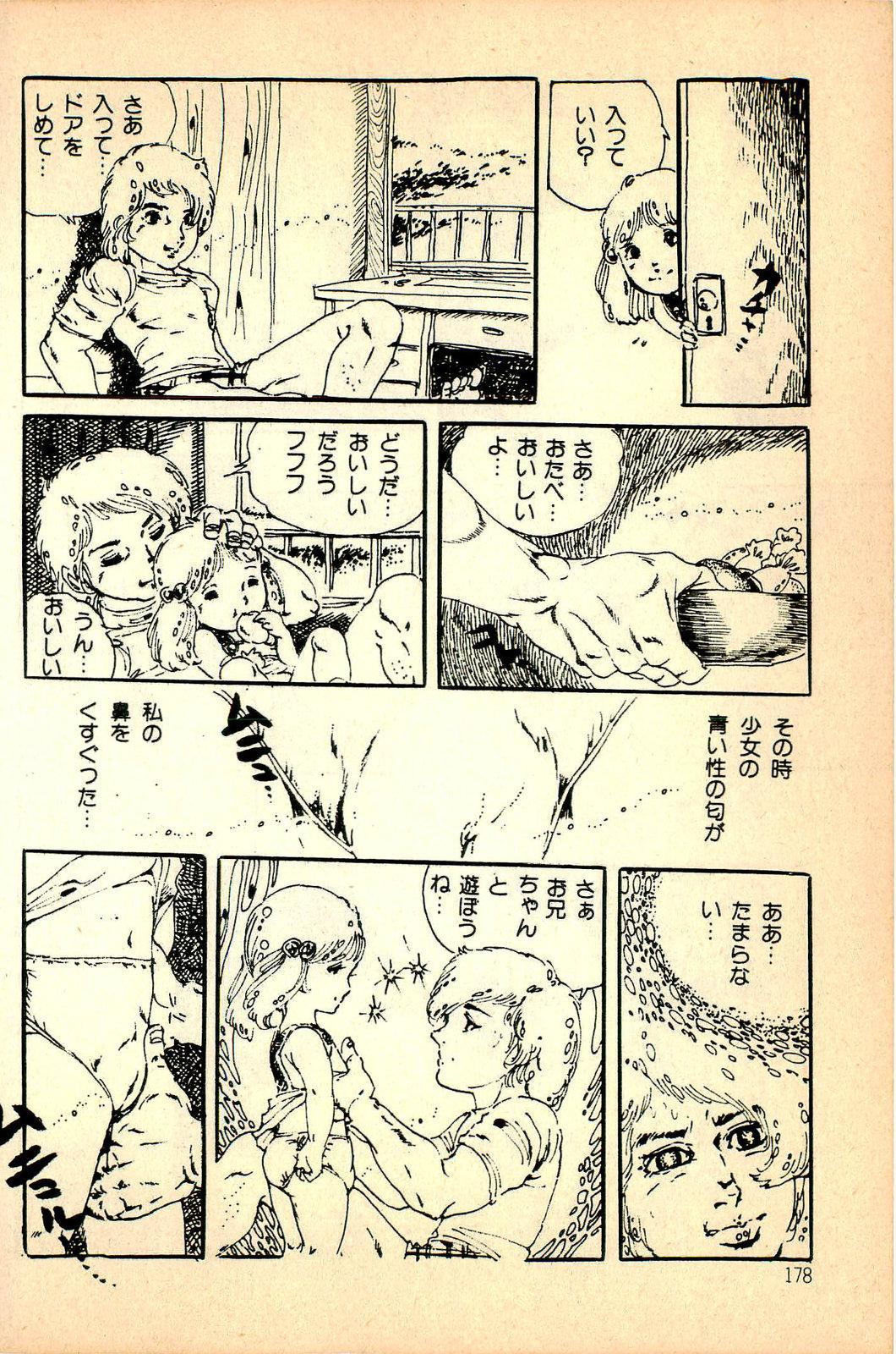 Kimamana Yousei 179
