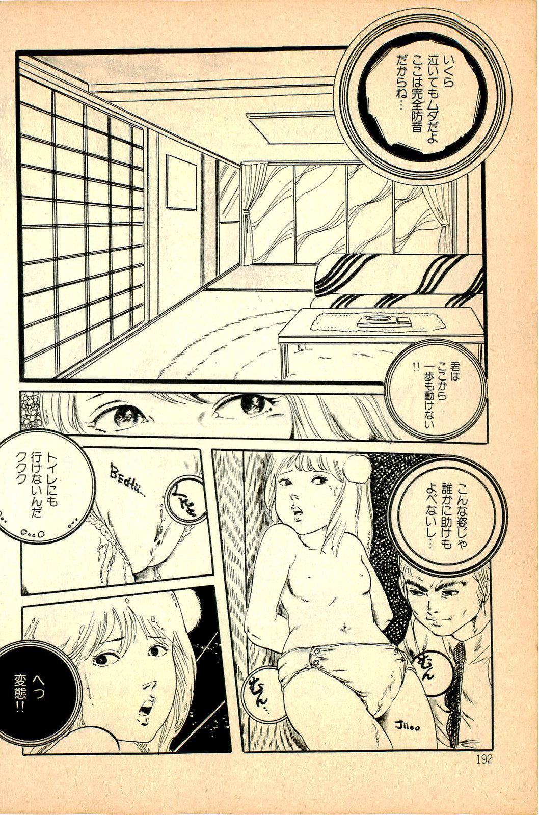 Kimamana Yousei 193