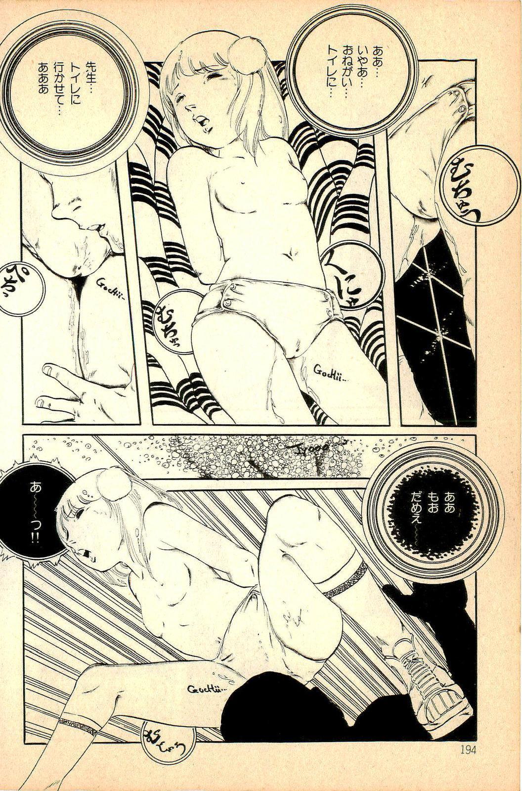 Kimamana Yousei 195