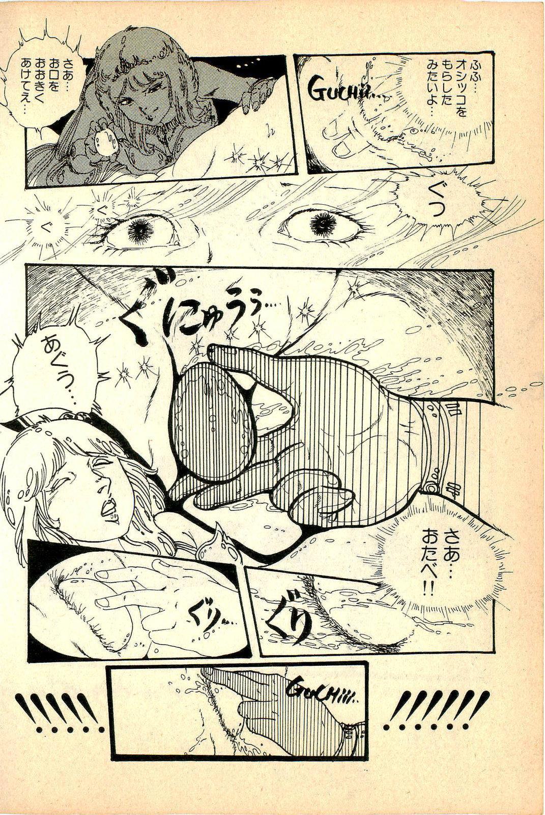 Kimamana Yousei 19